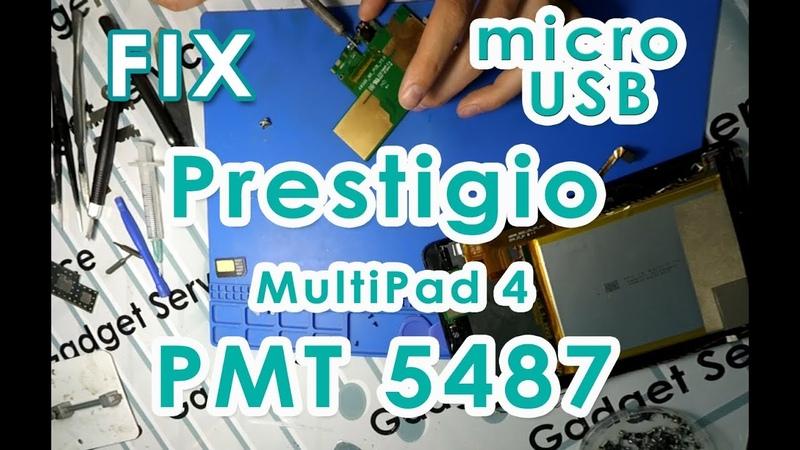 Prestigio MultiPad 4 PMT5487 - ремонт планшета (не заряжается), замена разъема питания