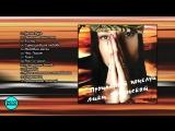 Анжелика Агурбаш - Прощальный поцелуй (Альбом 2001 г)