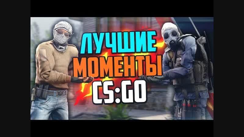 Лучшие моменты CS GO 86