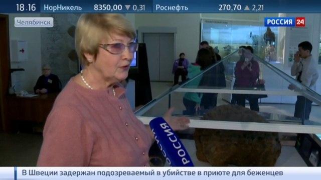 Новости на «Россия 24» • Через три года после падения челябинский метеорит стал приносить счастье