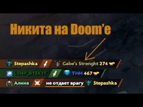 18 У Никиты бомбит в ДОТЕ №27 - DOOM ЭТО Х*ЙНЯ! » Freewka.com - Смотреть онлайн в хорощем качестве