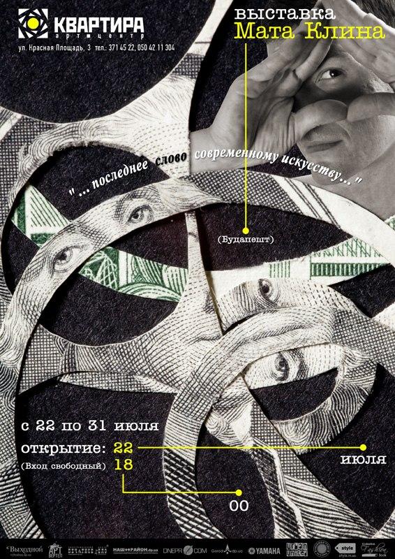 """Выставка венгерского художника Мата Клина   """"...последнее слово современному искусству"""""""