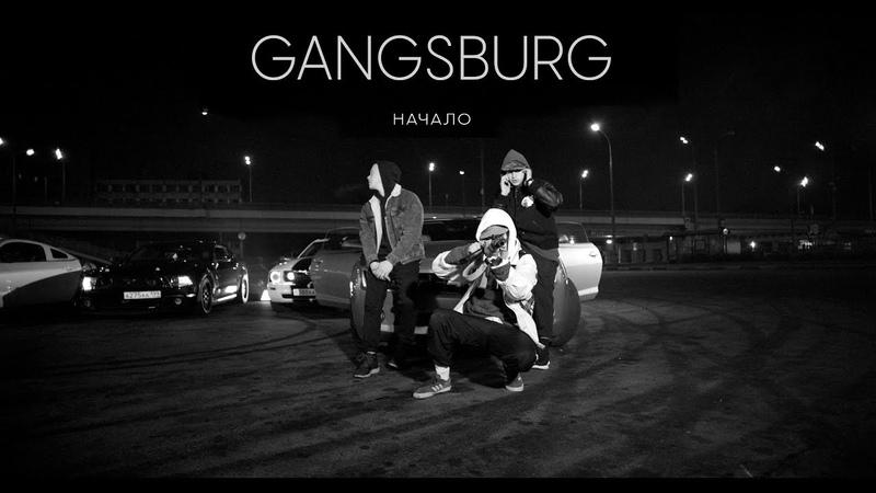 Gangsburg Dom1no Начало prod by Пафи Паф RYDARECORDZ 2017