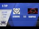 Diamond 6-5 Rampage (Осенний турнир 2018)