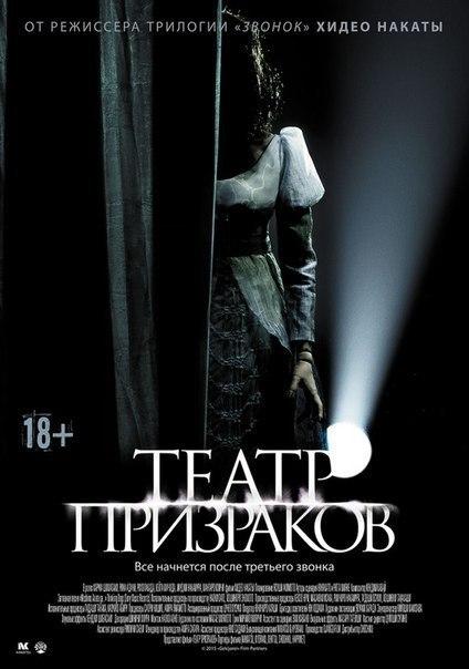 Театр призраков (2016)