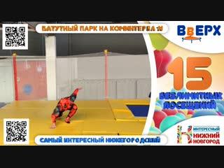 Розыгрыш 15 БЕЗЛИМИТНЫХ ПОСЕЩЕНИЙ батутного парка Вверх от Интересный Нижний Новгород