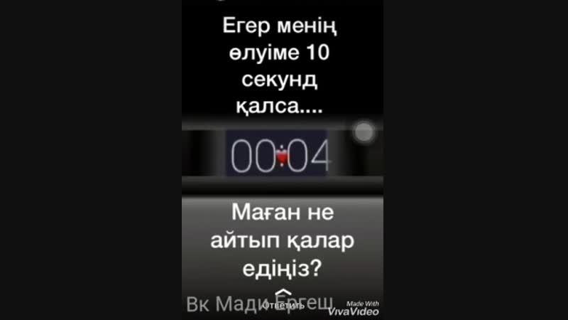 Мади_Ергеш.mp4