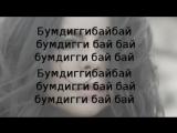 Потап и Настя Бумдиггибай ( Текст Lyrics ) - YouTube_0_1460132931262.mp4
