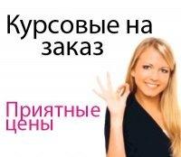 Заказать контрольные в красноярске 5017