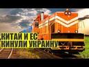 В обход УКРАИНЫ: Европа и Китай проложили торговый маршрут мимо Украины!