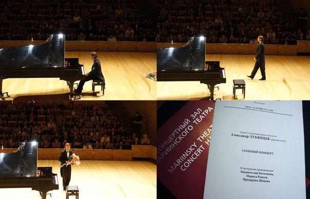 Сегодня на сцене Концертного зала Мариинки с сольным концертом выступил Александр Лубянцев.  А на бис, наконец...