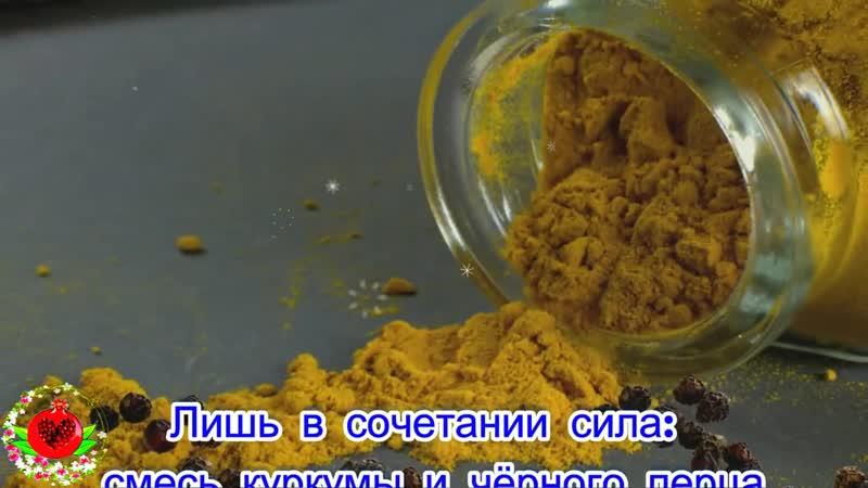 Лишь в сочетании сила_ смесь куркумы и чёрного перца как мощное целительное средство...