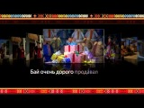 harderkazak Алдар Косе 1 сезон 19 серия