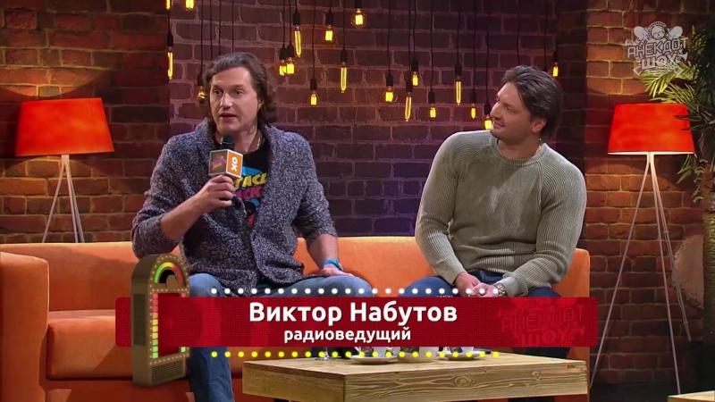 Виктор Набутов: история про двух сантехников
