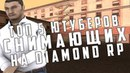 ТОП 5 МАЛОИЗВЕСТНЫХ ЮТУБЕРОВ DIAMOND RP GTA SAMP