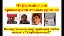 Почему чеченцы ищут армянина чтобы наказать азербайджанца?