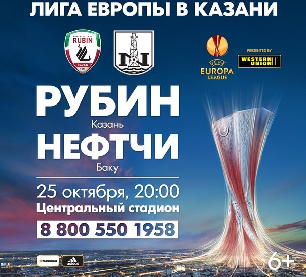 Лига Европы, «Рубин» — «Нефтчи». 25.10.2012. Прямая трансляция из Казани