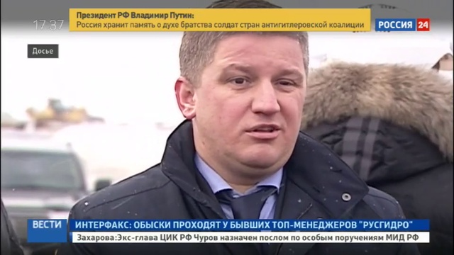 Новости на Россия 24 • После обыска задержан бывший глава РусГидро Евгений Дод