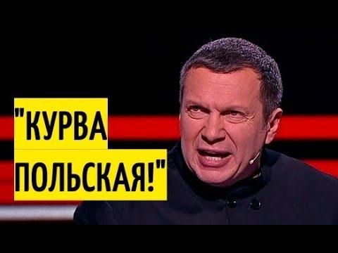 СКАНДАЛ в эфире Соловьев В БЕШЕНСТВЕ разгромил поляка за все его слова