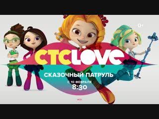 «Сказочный патруль» 10 февраль в 8:30 на СТС Love