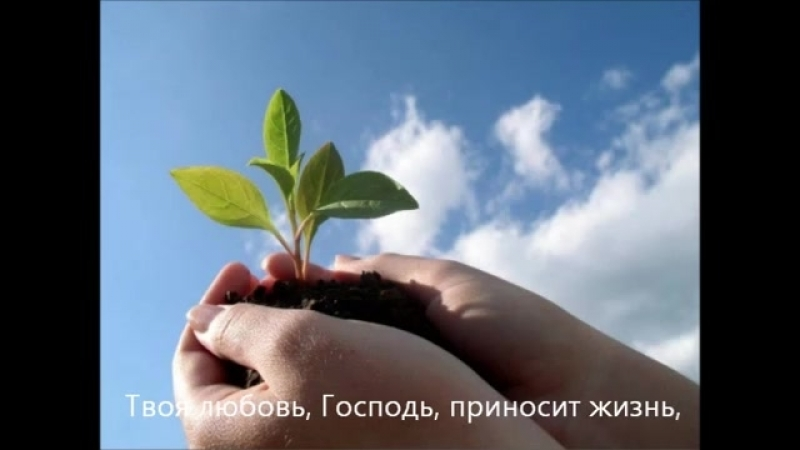 Твоя любовь Господь растопит лед.mp4