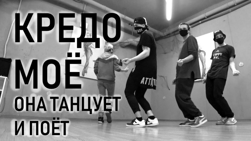 GAYAZOV$ BROTHER$ – Кредо (Танцующий Чувак) Она танцует и поет
