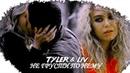 Liv tyler( сaroline) | не грусти по нему