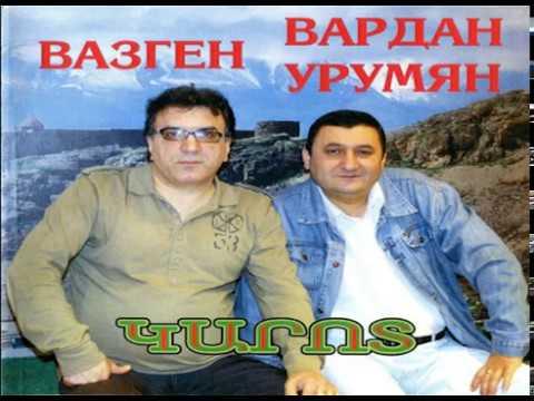 Vardan Urumyan Vazgen - Qef enq anum
