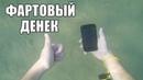 НАШЕЛ В МОРЕ - СМАРТФОН, ОЧКИ, РЫБОЛОВНОЕ СНАРЯЖЕНИЕ, МОНЕТЫ! ПОДВОДНЫЙ ПОИСК / Russian Digger