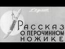 Рассказ о перочинном ножике Диафильм Озвученный HD