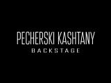 Печерськ каштани 2017  Backstage