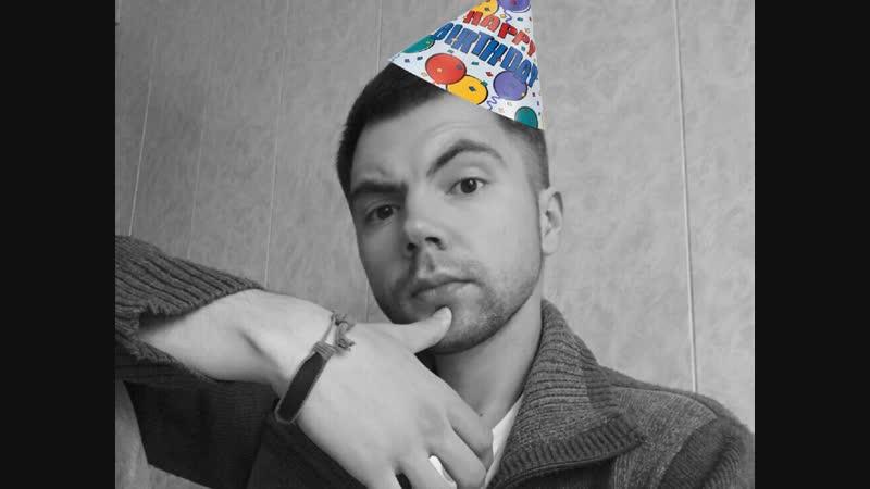 С Днем Рождения Артур!