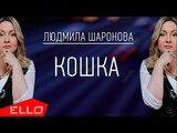 Людмила Шаронова - Кошка Премьера песни