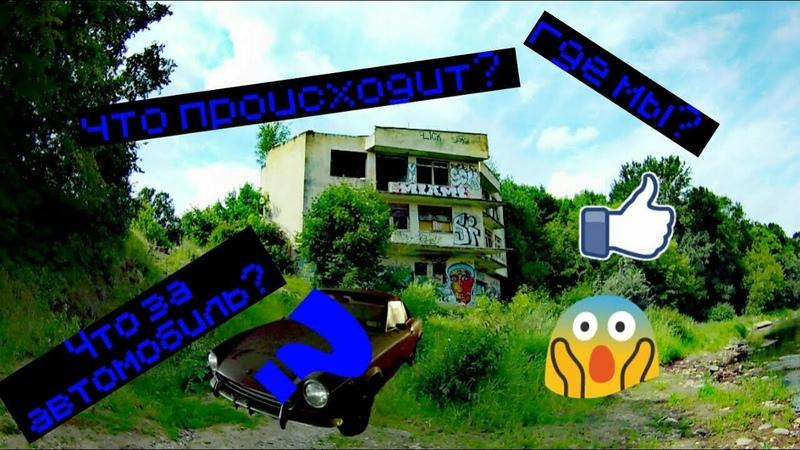Ну вот подошло новое видеоНАШЛИ ОТКРЫТУЮ МАШИНУ | ЗАЛЕЗЛИ НА КРЫШУ Daniel Mazhevich