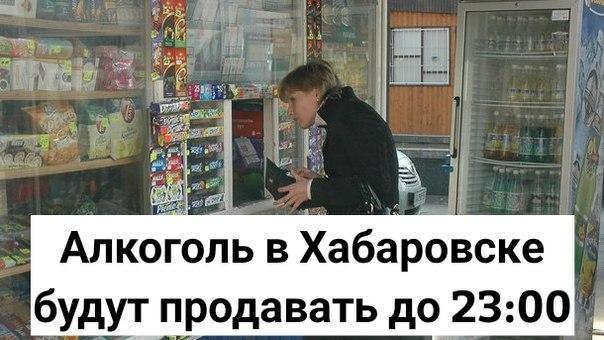 Алкаши, гуляем!)Алкоголь в Хабаровске будут продавать до 23:00