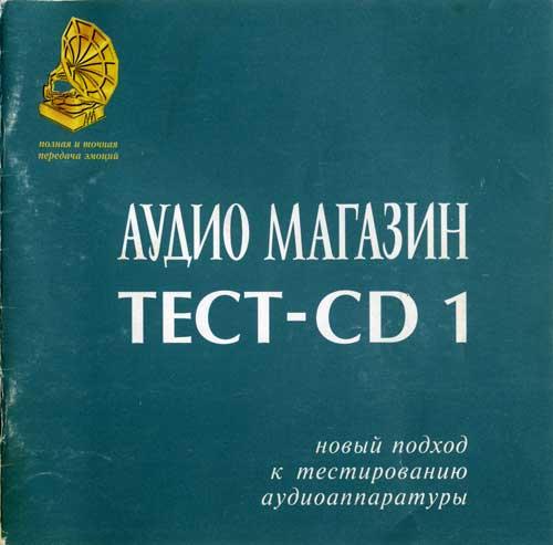 Тестовый Диск Prime Test CD #1