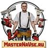 Мастер на все руки - ремонт в Архангельске