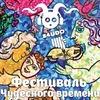 """фестиваль """"Восьмое Чудо"""" 2013"""