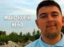 Макс Корж - Небо (cover by Vadim)
