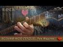 Возьми моё сердце. Рок Медляк. Гитара. Take my heart