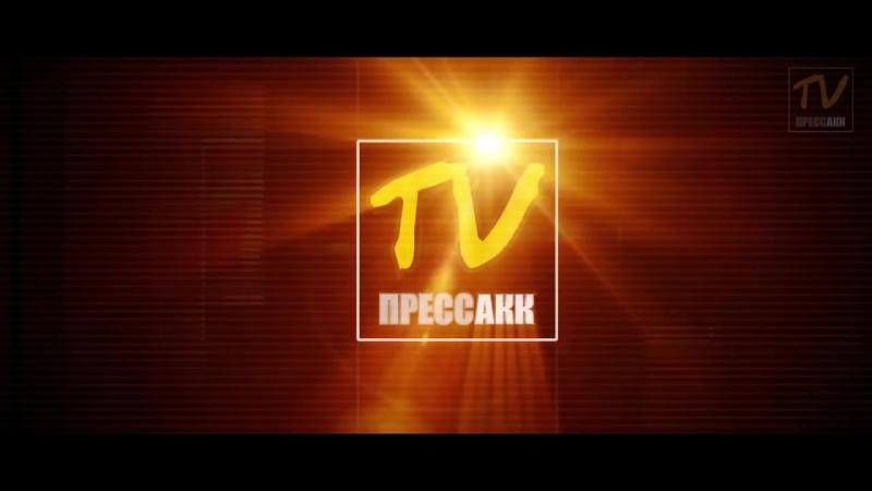 Заставка ПрессАКК TV к видео о студвесне 2016