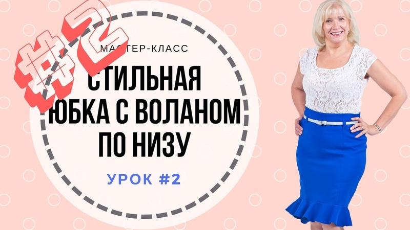 Как сшить своими руками стильную юбку. Мастер-класс. Урок 2