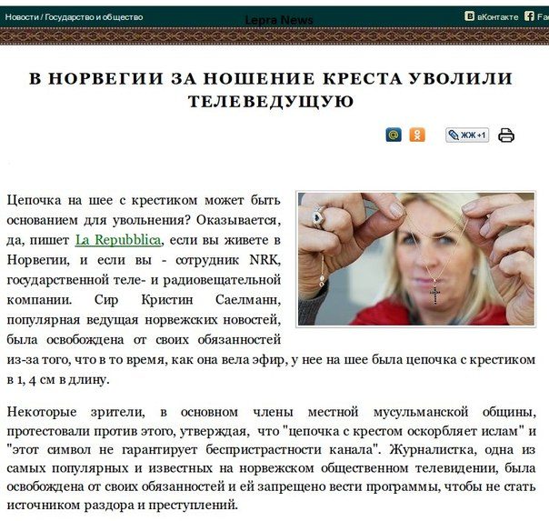В Новегии уволии телеведущую за ношение креста Tr1oKeH-A8A