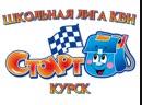 1 я игра 1 8 финала Школьная лига КВН Старт г Курск и Курская область