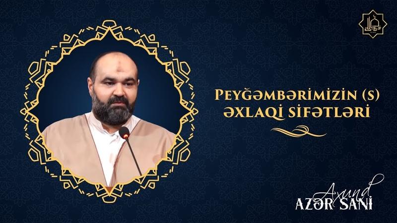 Axund Azər - Peyğəmbərimizin (s) əxlaqi sifətləri