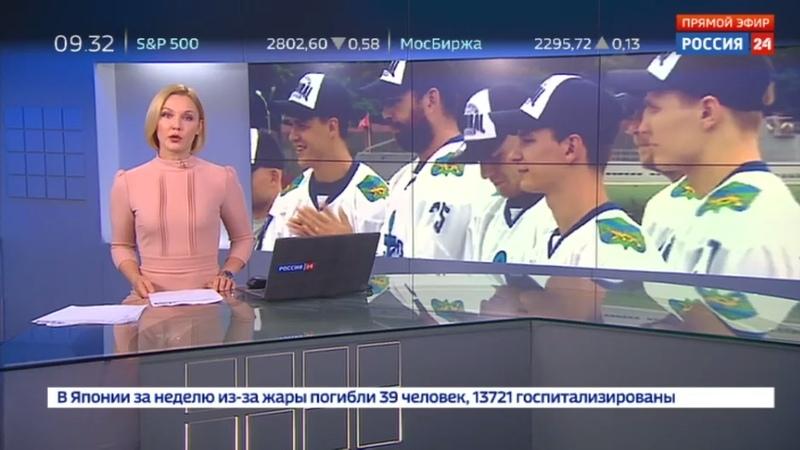 Новости на Россия 24 • Приморская хоккейная команда Адмирал провела посвящение на крейсере Варяг