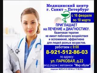 с 16 февраля по 10 марта Медицинский центр Парковая, 22