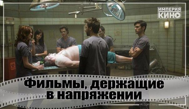 Подборка захватывающих фильмов, которые держат в напряжении до последнего м ...