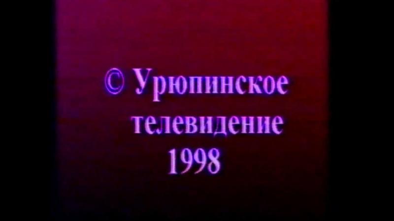 Урюпинску 380 лет. Фейерверк