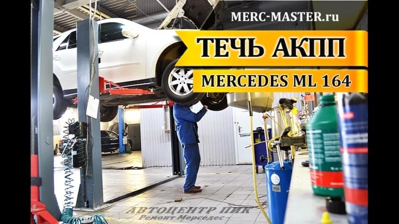 Течь масла АКПП Mercedes ML 164
